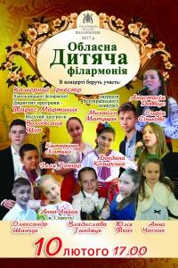 Дитяча філармонія 10.02.17