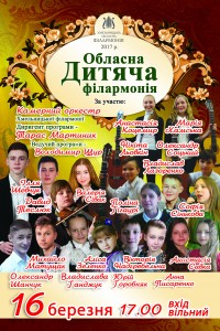 Дитяча філармонія 16.03.17
