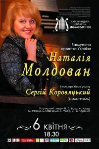 молдован