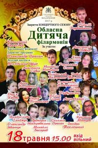 Дитяча філармонія 18.05.17