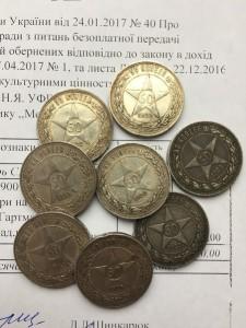 монети1