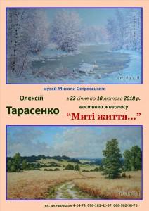 Тарасенко1