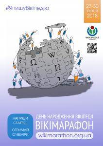 Wikimarathon_2018_poster