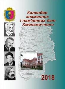kalendarsichkrayval1