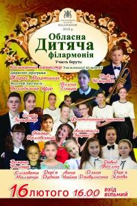 Дитяча філармонія 16.02.18