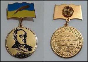 Медаль_Олеся2