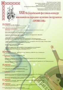 Конкурс програма