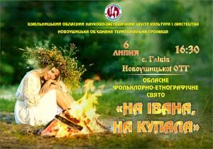 Афиша Иван Купала